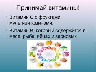 Принимай витамины! Витамин С с фруктами, мультивитаминами. Витамин В, который
