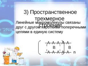 3) Пространственное трехмерное строение Линейные макромолекулы связаны друг с