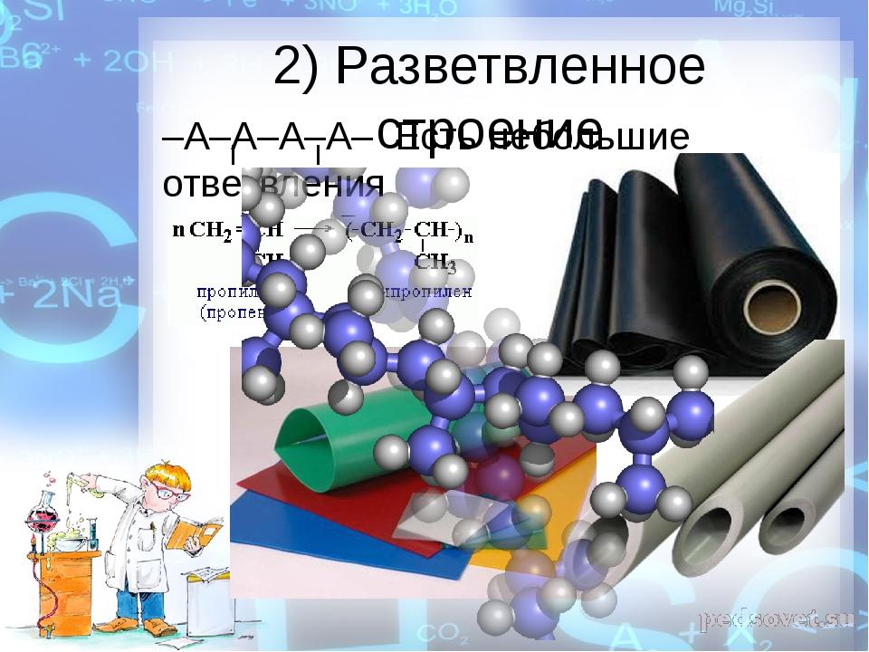 2) Разветвленное строение –А–А–А–А– Есть небольшие ответвления В В