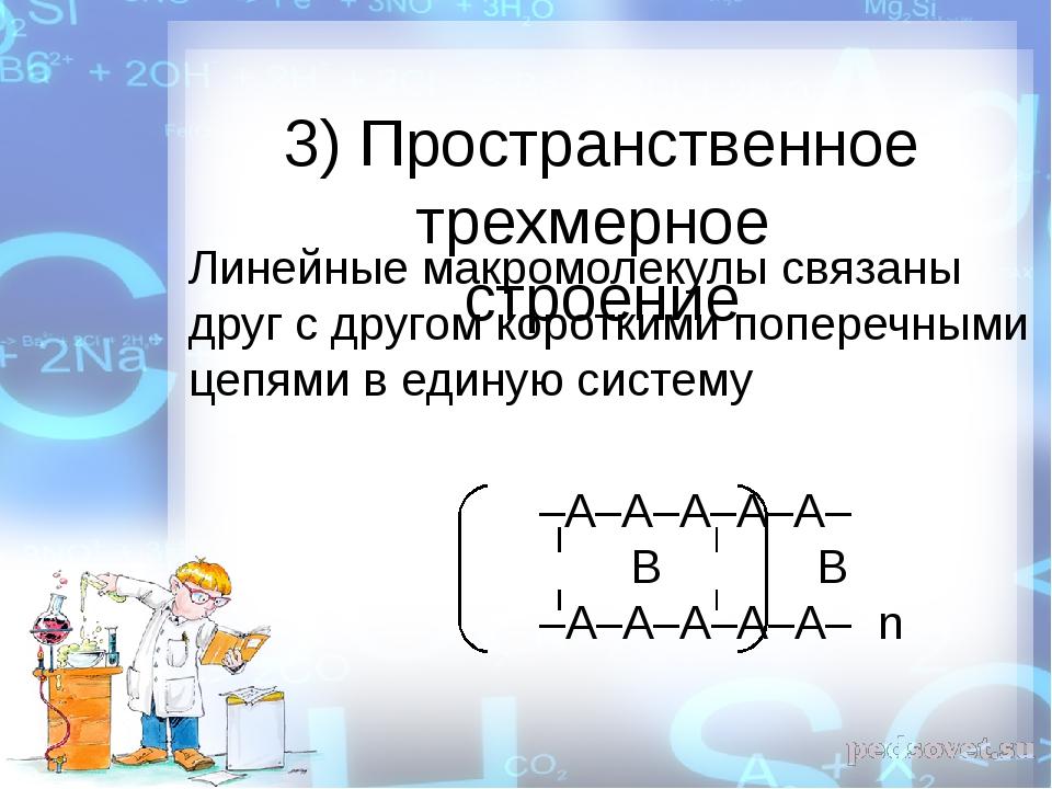 3) Пространственное трехмерное строение Линейные макромолекулы связаны друг с...