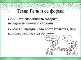 Тема: Речь и ее формы Речь – это способность говорить, передавать что-либо сл