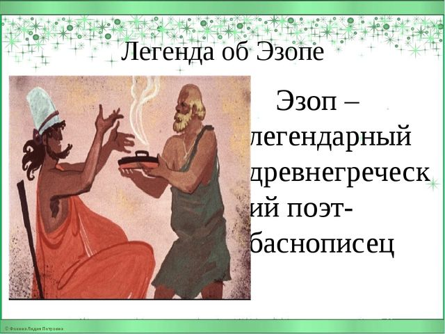 Легенда об Эзопе Эзоп – легендарный древнегреческий поэт-баснописец