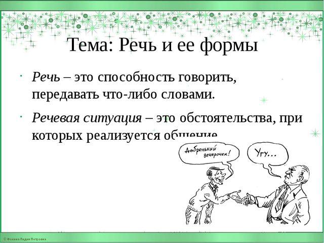 Тема: Речь и ее формы Речь – это способность говорить, передавать что-либо сл...