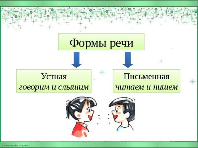 Формы речи Устная говорим и слышим Письменная читаем и пишем