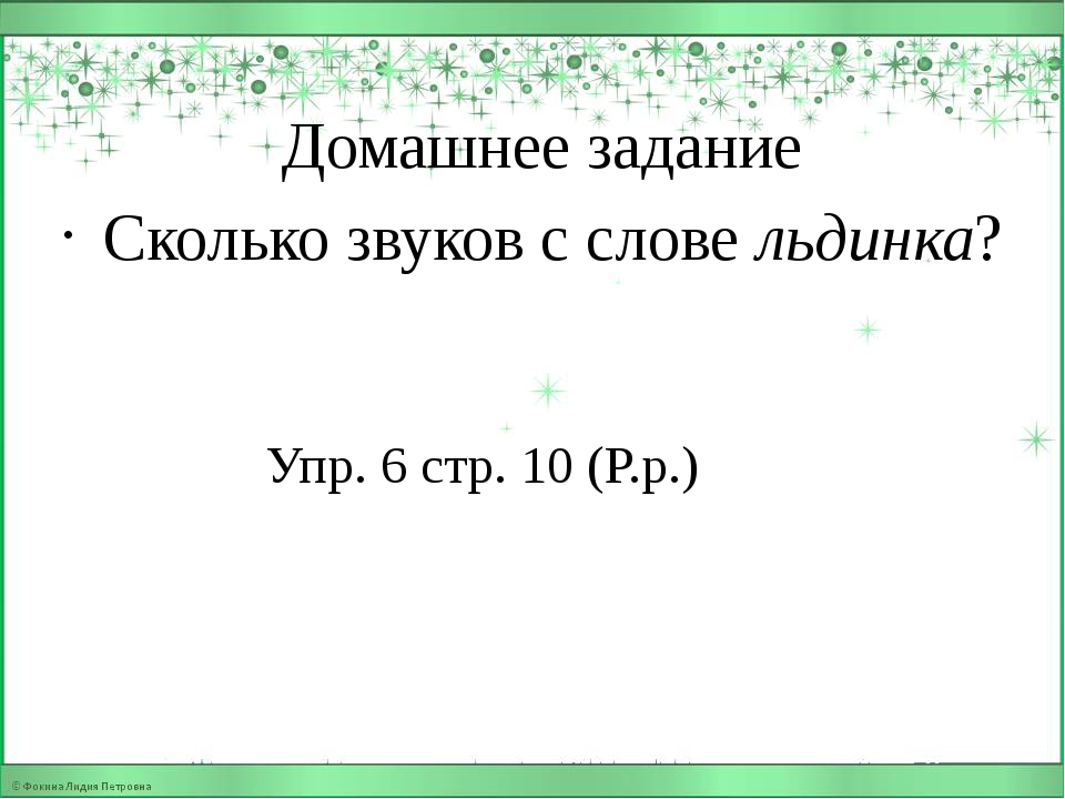 Домашнее задание Сколько звуков с слове льдинка? Упр. 6 стр. 10 (Р.р.)