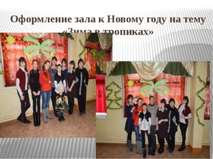 Оформление зала к Новому году на тему «Зима в тропиках»