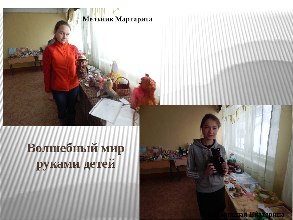 Волшебный мир руками детей Мельник Маргарита Непомнящая Екатерина