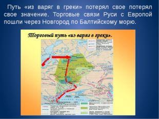 Путь «из варяг в греки» потерял свое потерял свое значение. Торговые связи Р
