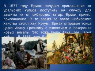 В 1577 году Ермак получил приглашение от уральских купцов поступить на службу