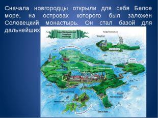 Сначала новгородцы открыли для себя Белое море, на островах которого был зало