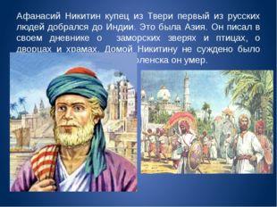 Афанасий Никитин купец из Твери первый из русских людей добрался до Индии. Эт