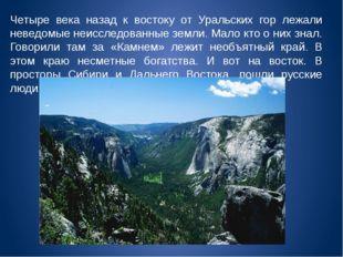 Четыре века назад к востоку от Уральских гор лежали неведомые неисследованные