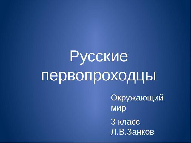 Русские первопроходцы Окружающий мир 3 класс Л.В.Занков
