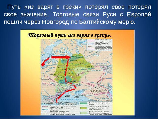 Путь «из варяг в греки» потерял свое потерял свое значение. Торговые связи Р...