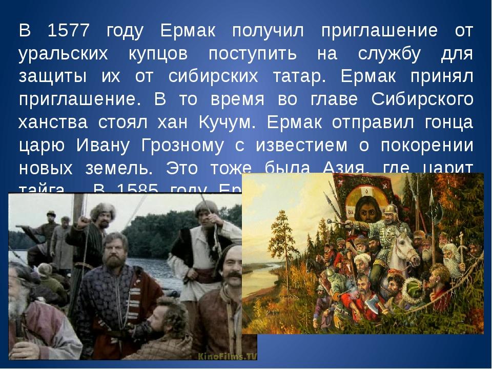 В 1577 году Ермак получил приглашение от уральских купцов поступить на службу...