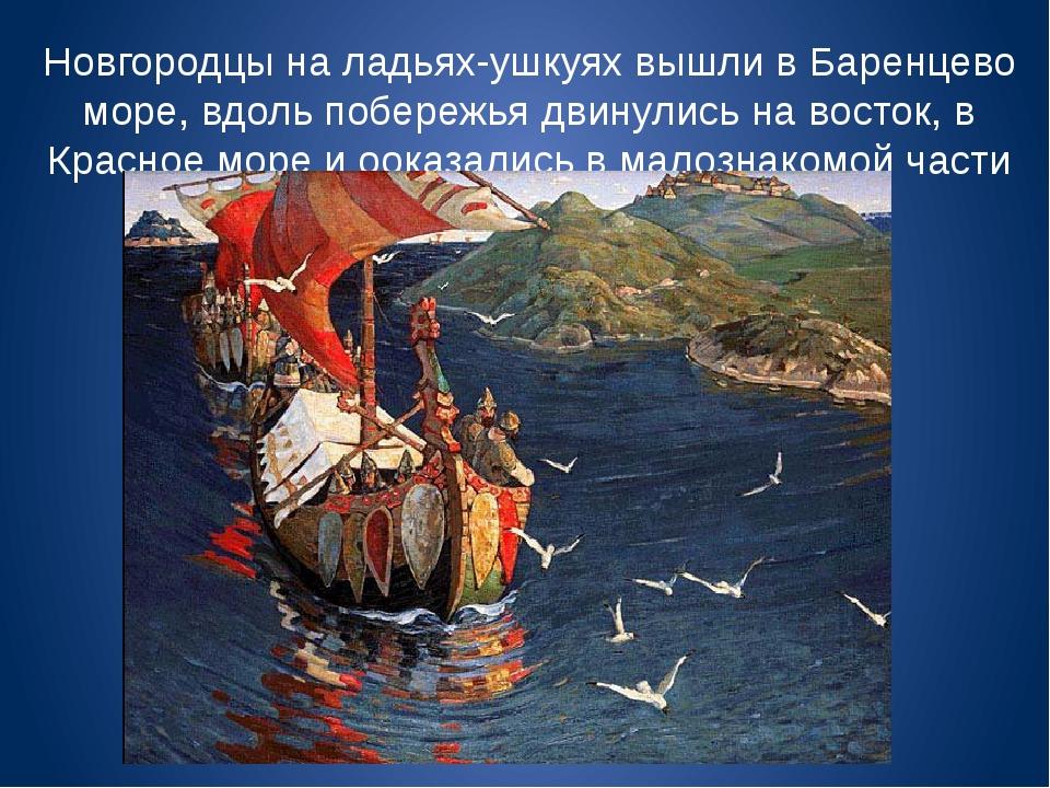 Новгородцы на ладьях-ушкуях вышли в Баренцево море, вдоль побережья двинулись...