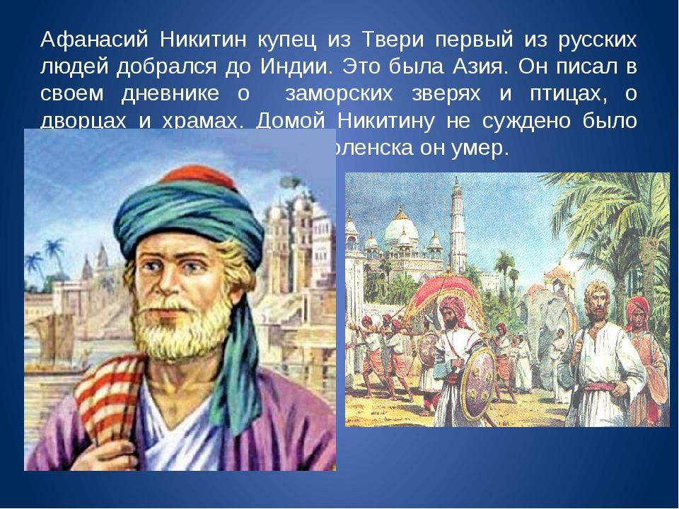 Афанасий Никитин купец из Твери первый из русских людей добрался до Индии. Эт...