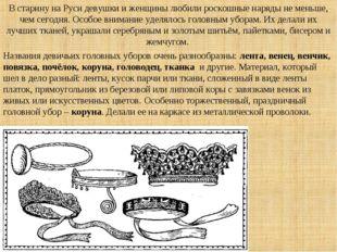 В старину на Руси девушки и женщины любили роскошные наряды не меньше, чем се