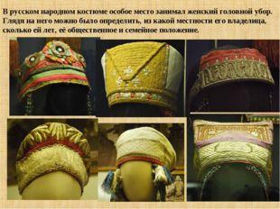 В русском народном костюме особое место занимал женский головной убор. Глядя