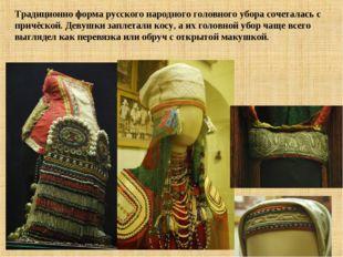 Традиционно форма русского народного головного убора сочеталась с причёской.
