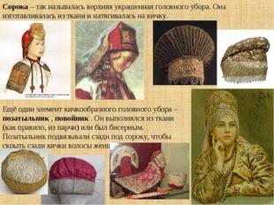 Сорока – так называлась верхняя украшенная головного убора. Она изготавливала