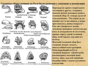 Головные уборы женщин на Руси были разными у замужних и незамужних Переходя и