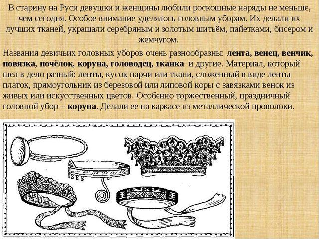 В старину на Руси девушки и женщины любили роскошные наряды не меньше, чем се...