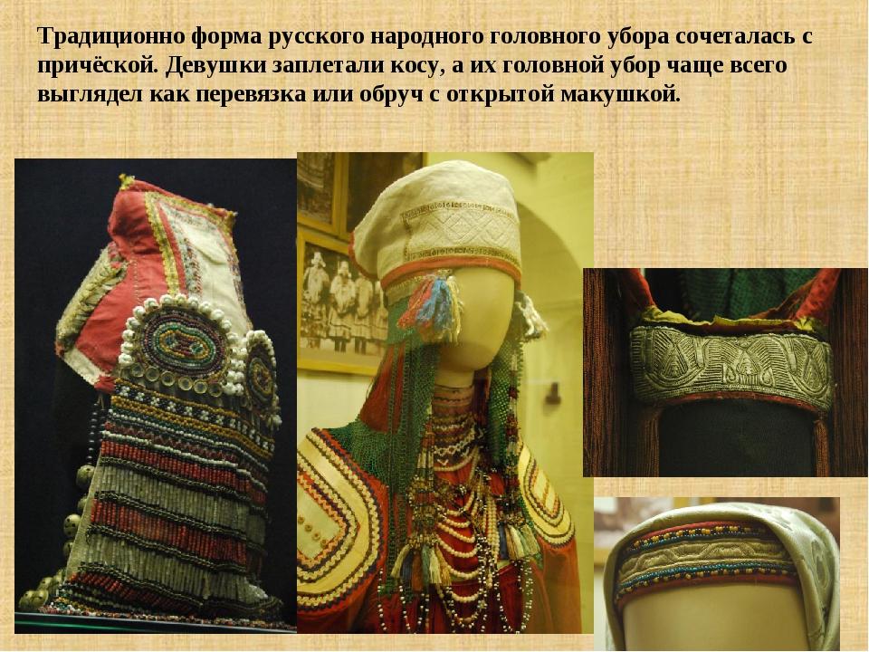 Традиционно форма русского народного головного убора сочеталась с причёской....