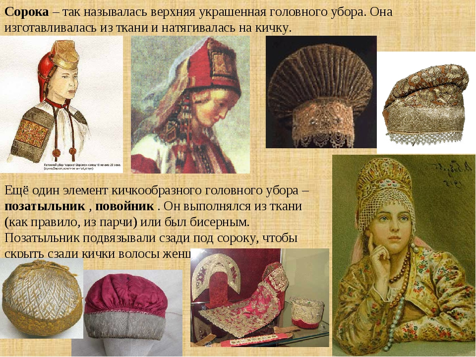 Сорока – так называлась верхняя украшенная головного убора. Она изготавливала...