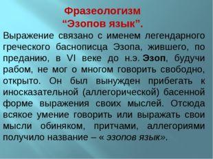 """Фразеологизм """"Эзопов язык"""". Выражение связано с именем легендарного греческог"""