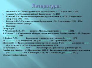 Молотков А.И. Основы фразеологии русского языка. – Л.: Наука, 1977. – 248с. А