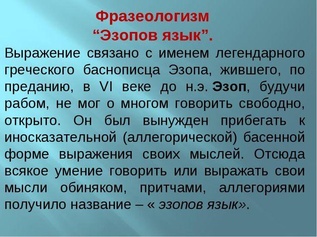 """Фразеологизм """"Эзопов язык"""". Выражение связано с именем легендарного греческог..."""