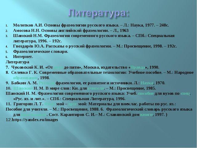 Молотков А.И. Основы фразеологии русского языка. – Л.: Наука, 1977. – 248с. А...