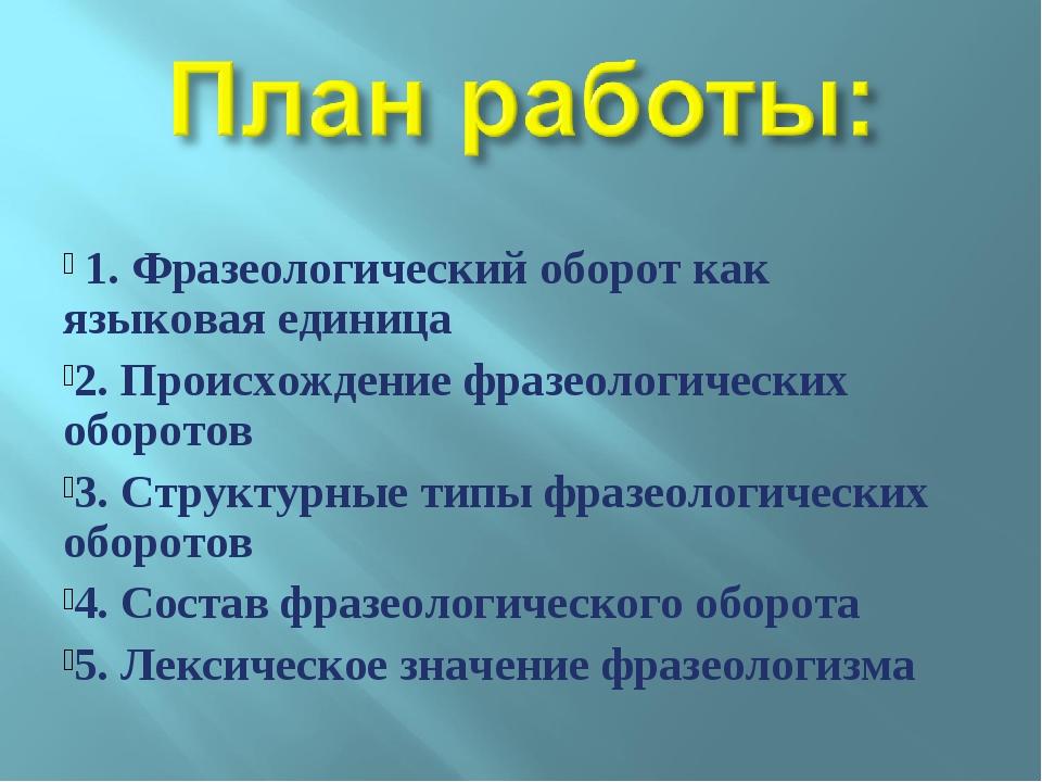 1. Фразеологический оборот как языковая единица 2. Происхождение фразеологич...