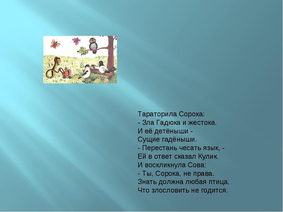 Тараторила Сорока: - Зла Гадюка и жестока. И её детёныши - Сущие гадёныши. -...