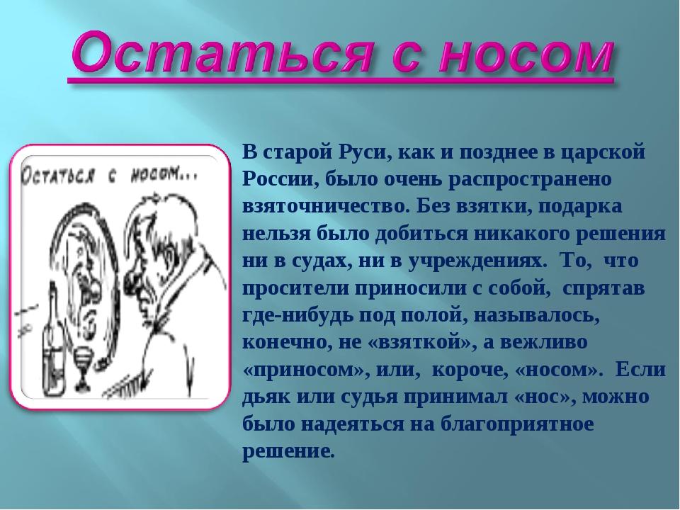 В старой Руси, как и позднее в царской России, было очень распространено взя...