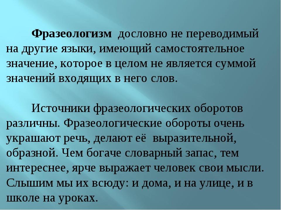 Фразеологизм дословно не переводимый на другие языки, имеющий самостоятельно...