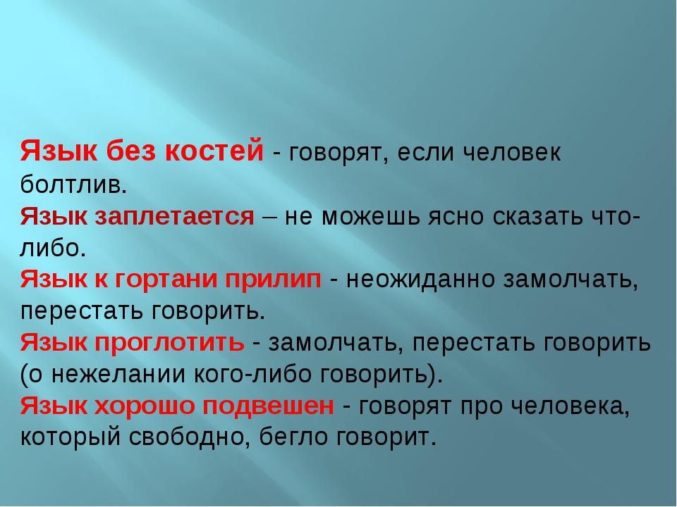 Язык без костей- говорят, если человек болтлив. Язык заплетается– не можешь...