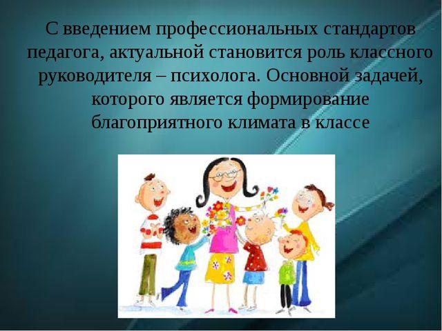 С введением профессиональных стандартов педагога, актуальной становится роль...