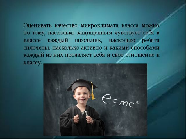 Оценивать качество микроклимата класса можно по тому, насколько защищенным чу...