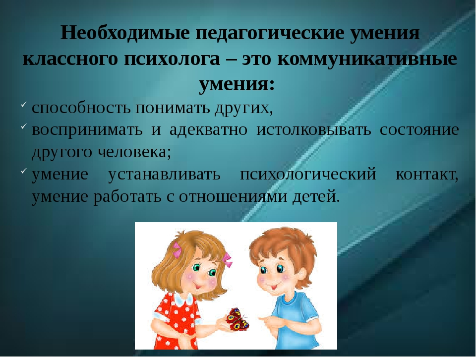 Необходимые педагогические умения классного психолога– это коммуникативные у...