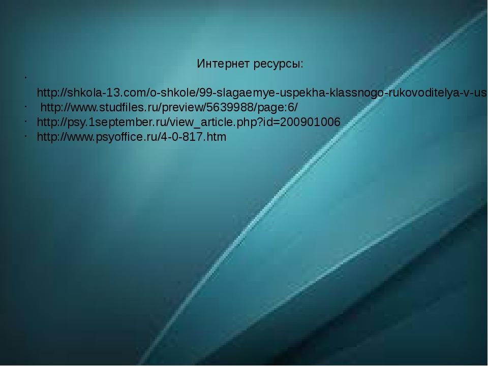 Интернет ресурсы: http://shkola-13.com/o-shkole/99-slagaemye-uspekha-klassnog...