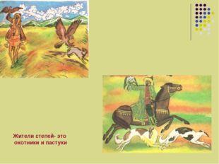 Жители степей- это охотники и пастухи
