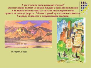 А как строили свои дома жители гор? Эти постройки делают из камня .Крыши у ни