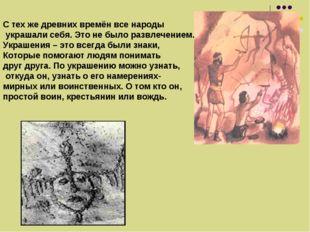 С тех же древних времён все народы украшали себя. Это не было развлечением. У
