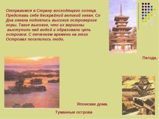 Туманные острова Японские дома. Пагода. Отправимся в Страну восходящего солнц