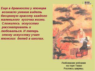 Любование клёнами на горе Такао Роспись ширмы. Еще в древности у японцев возн