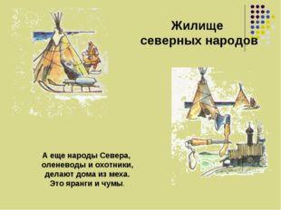 Жилище северных народов А еще народы Севера, оленеводы и охотники, делают дом