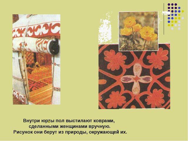 Внутри юрты пол выстилают коврами, сделанными женщинами вручную. Рисунок они...