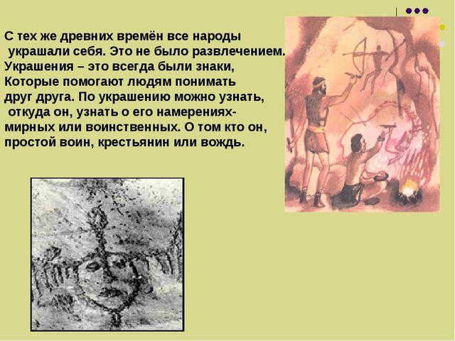 С тех же древних времён все народы украшали себя. Это не было развлечением. У...